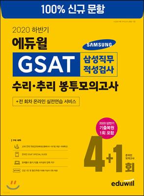 2020 하반기 에듀윌 GSAT 삼성직무적성검사 수리 추리 봉투모의고사 4+1회
