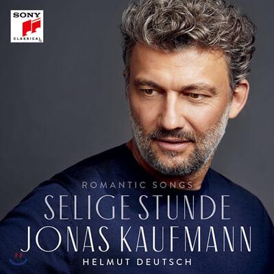 Jonas Kaufmann 요나스 카우프만 로맨틱 가곡 모음집 '축복의 시간' (Romantic Songs - Selige Stunde)