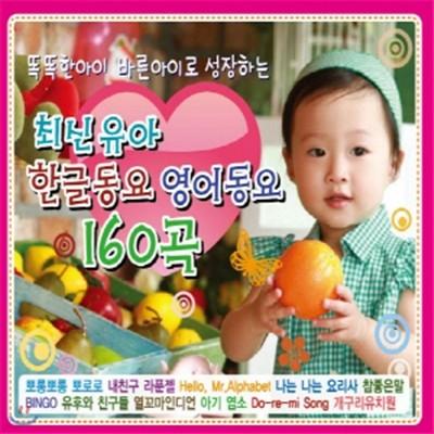 똑똑한아이 바른아이로 성장하는 최신유아 한글동요 영어동요 160곡 (2CD)