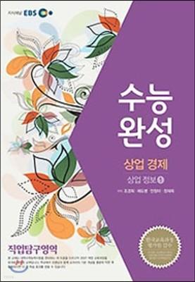 EBSi 강의교재 수능완성 직업탐구영역 상업 경제 (2013년)