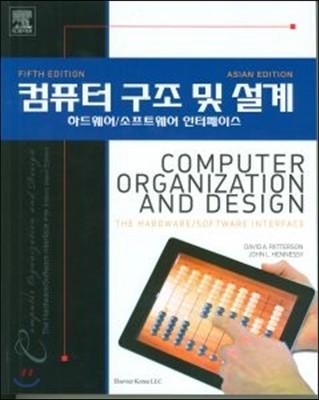 Computer Organization And Design 5 E 컴퓨터 구조 및 설계 Yes24