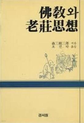 불교와 노장사상 (1992 초판)