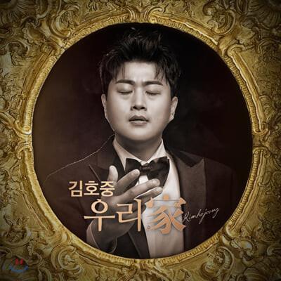 김호중 정규 1집 - 우리家