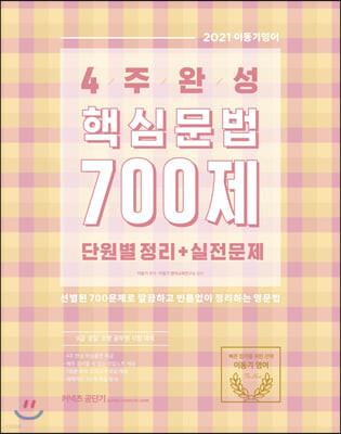 2021 이동기 4주완성 핵심문법 700제 단원별 정리+실전문제