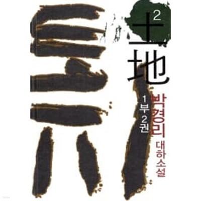 토지 1~21 (양장/전21권)