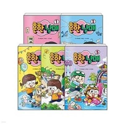 흔한남매1-5권 /전5권