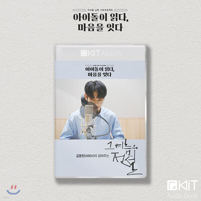AB6IX 김동현 낭독 [그 여름의 전설] KiT Album