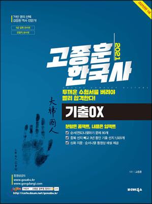 2021 고종훈 한국사 기출OX
