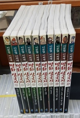 이문열 이희재 만화 삼국지1-10완(소장용)/458-3***북광장