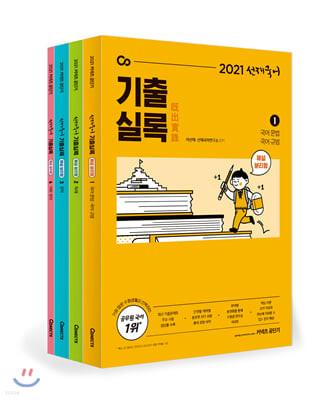 2021 선재국어 기출실록 (해설 분리형)