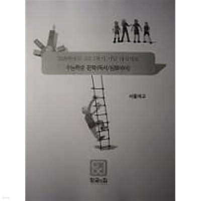 2020학년도 고3 1학기 기말 내신자료 - 수능특강 문학(독서/심화국어)