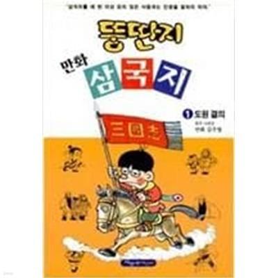 뚱딴지 만화 삼국지 1-5 5권