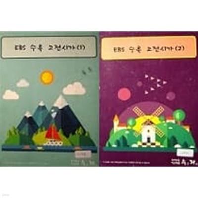 EBS 수특 고전시가 세트 (제1권+제2권) [전2권]