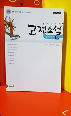 문학교과서/ 고전소설 풀어읽기/조정래