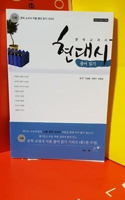 문학교과서/현대시풀어읽기/조정래