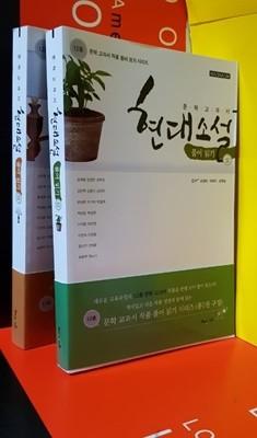 문학교과서/ 현대소설 풀어읽기 상.하 전2권 세트/조정래
