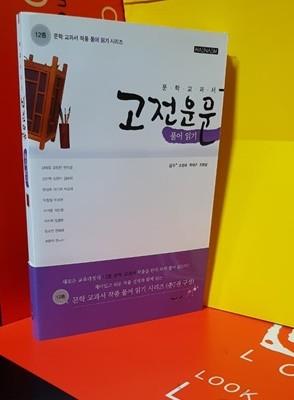문학교과서/고전운문 풀어읽기/ 조정래외