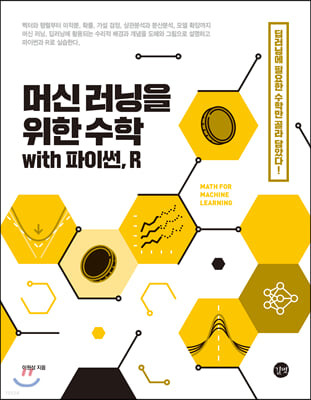 머신 러닝을 위한 수학 with 파이썬, R