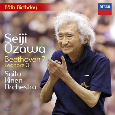 Seiji Ozawa 베토벤: 교향곡 7번, 레오노레 서곡 3번 (Beethoven: Symphony No.7, Leonore Overture No.3)