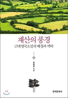 재산의 풍경 : 근대영국소설의 배경과 맥락
