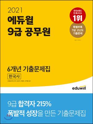 2021 에듀윌 9급 공무원 6개년 기출문제집 한국사