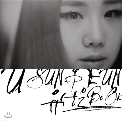 유성은 - 미니앨범 1집 : Be OK