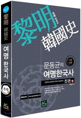 문동균 여명 한국사 진관편