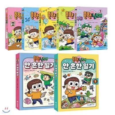 흔한남매 1~5권+안 흔한 일기1~2 전7권 세트