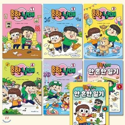 흔한남매 1번~5번+흔한남매 안흔한일기 1-2번 (전7권)/2종사은품증정