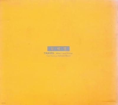김태영 - Travel (REMAKE ALBUM) (홍보용 음반)