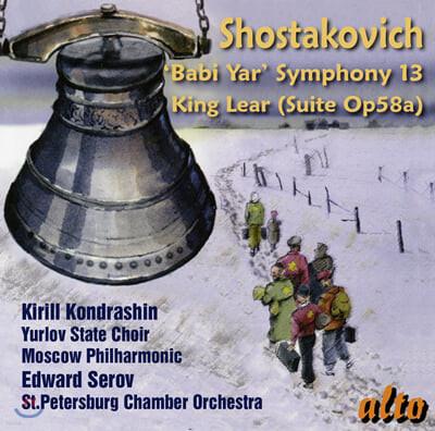 Kirill Kondrashin 쇼스타코비치: 교향곡 13번 '바비 야르', 극부수 음악 '리어 왕' (Shostakovich: Incidental Music for King Lear Op.58a)