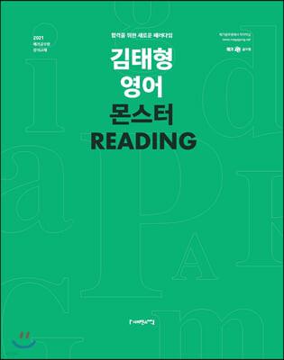 2021 김태형 영어 몬스터 READING