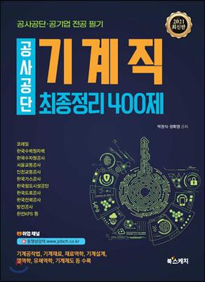 2021 공사공단 기계직 최종정리 400제