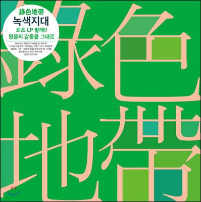 녹색지대 (錄色地帶) - 베스트 앨범 (Greatest Hits) [LP]