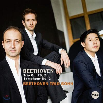 Beethoven Trio Bonn 베토벤: 피아노 삼중주 6번, 교향곡 2번 [피아노 3중주 버전] - 베토벤 트리오 본
