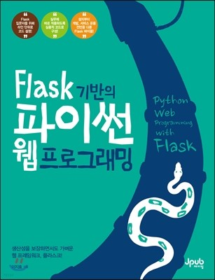 Flask 기반의 파이썬 웹 프로그래밍