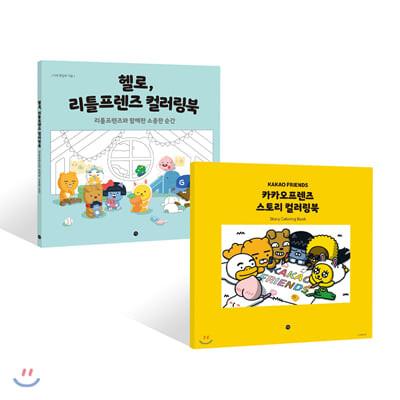 헬로, 리틀프렌즈 컬러링북 + 카카오프렌즈 스토리 컬러링북