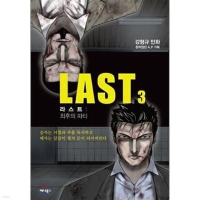 라스트 1-3 완결 ☆북앤스토리☆