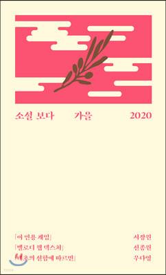 소설 보다 : 가을 2020