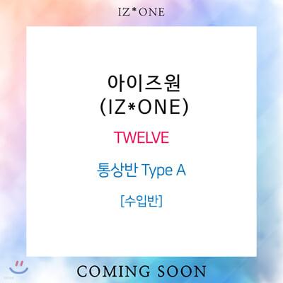 아이즈원 (IZ*ONE) - TWELVE [통상반 Type A]