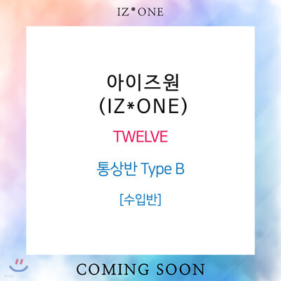 아이즈원 (IZ*ONE) - TWELVE [통상반 Type B]