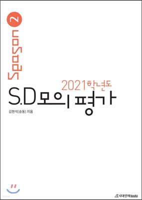 2021학년도 SD모의평가 SEASON2 (2020년)