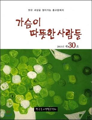 가슴이 따뜻한 사람들 2013년 제 30호