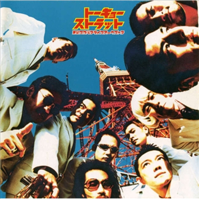 Tokyo Ska Paradise Orchestra (도쿄 스카 파라다이스 오케스트라) - ト-キョ- ストラット (SACD Hybrid)