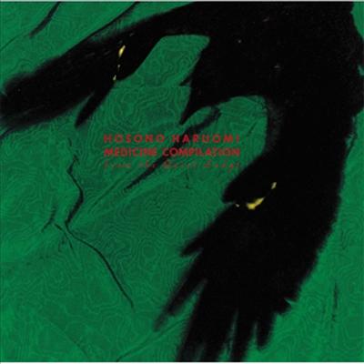 Hosono Haruomi (호소노 하루오미) - Medicine Compilation (SACD Hybrid)