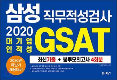 2020 하반기 GSAT 삼성직무적성검사 최신기출문제 + 봉투모의고사 4회분