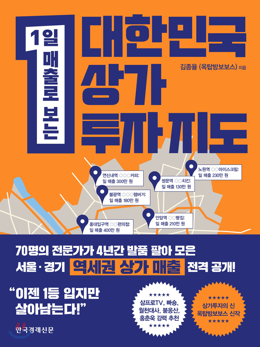 대한민국 상가투자 지도