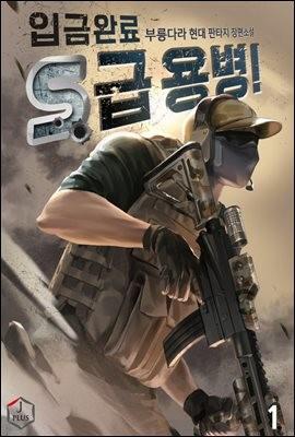 [세트] 입금 완료, S급 용병! (총20권/미완결)