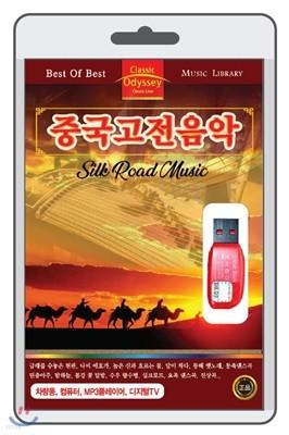 (USB) 중국고전음악 (Silk Road Music)