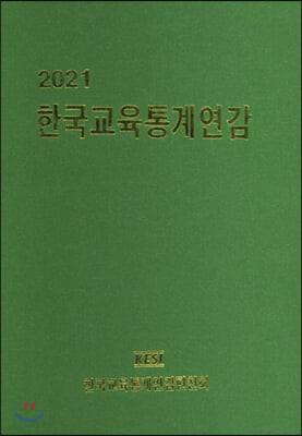 한국교육통계연감 2021